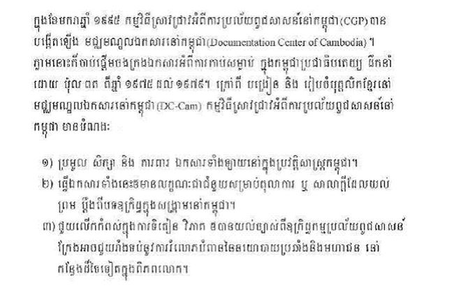 Khmer Translation | Genocide Studies Program