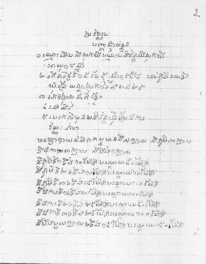 khmer rouge research paper Children and youths were the primary vehicle to enact the khmer rouge's campaign of genocide explanations for the involvement of people on an individual level often assert the primary role of ideology however, by analyzing primary accounts and contrasting them with known contextual factors from the time, it can be.